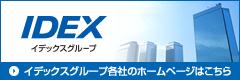 IDEX|イデックスグループ各社のホームページはこちら