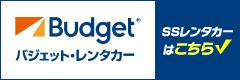 Budget|バジェット・レンタカー|SSレンタカーはこちら
