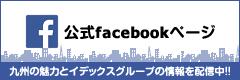 公式facebookページはじめました!|九州の魅力とイデックスグループの情報を配信中!