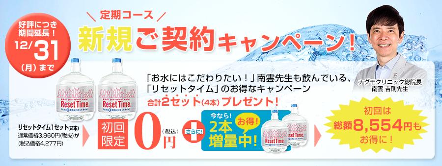 硝酸態窒素を全く含まない「安心品質」の天然水|ResetTime