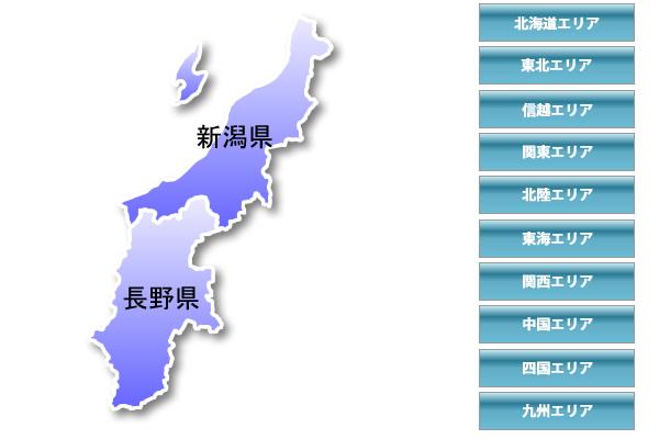 印刷 pdf 印刷 スマホ : 信越エリアの地図から探す|SS ...